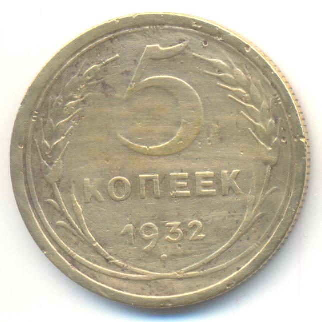 монета 5 коп ссср 1932 год
