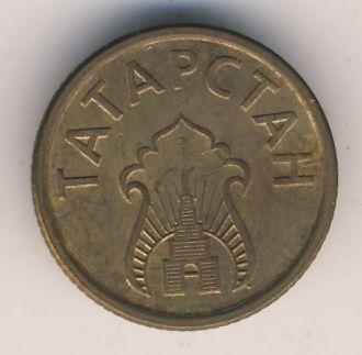 Татарстан монета семиреченская область российская империя