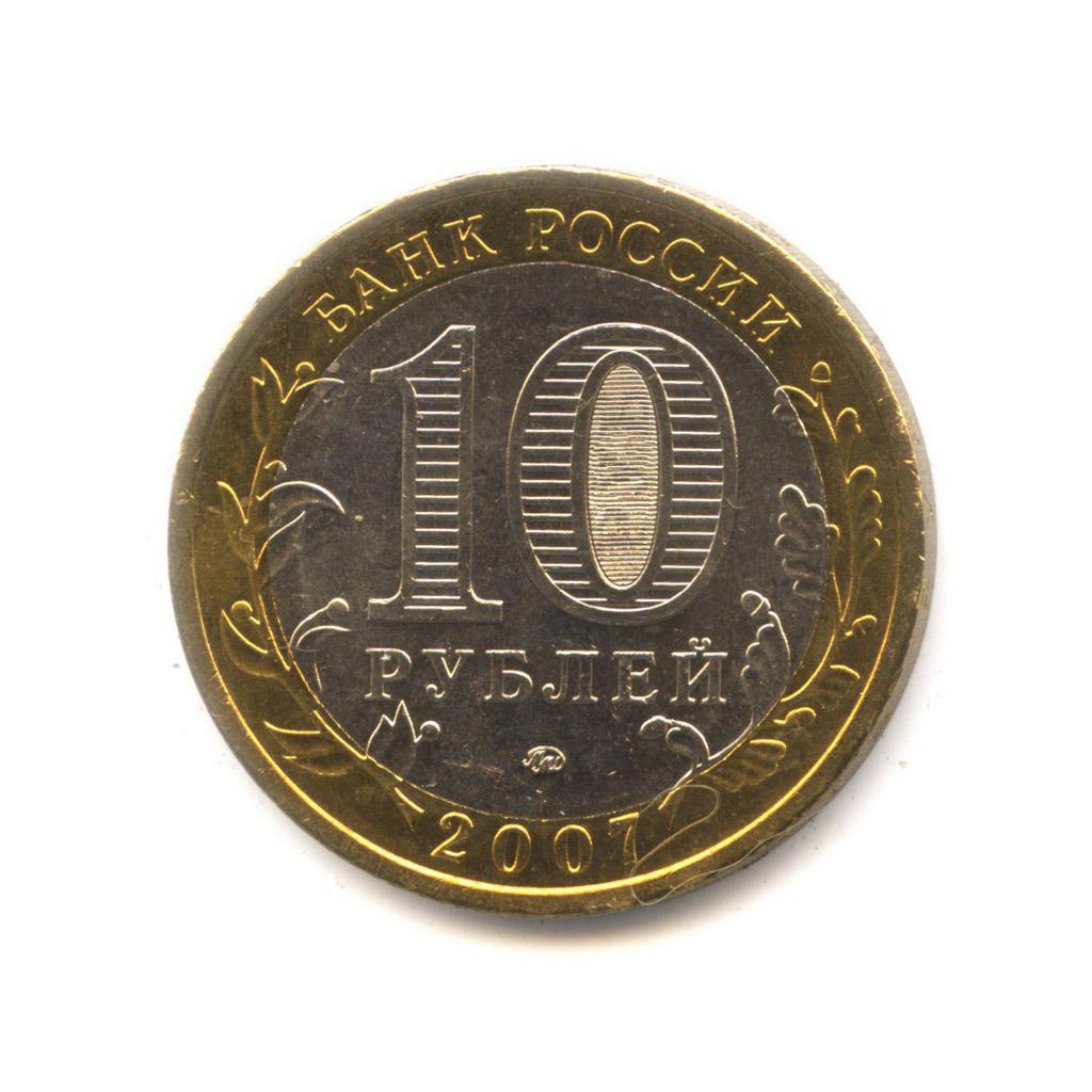 десять рублей монета картинка производит большое