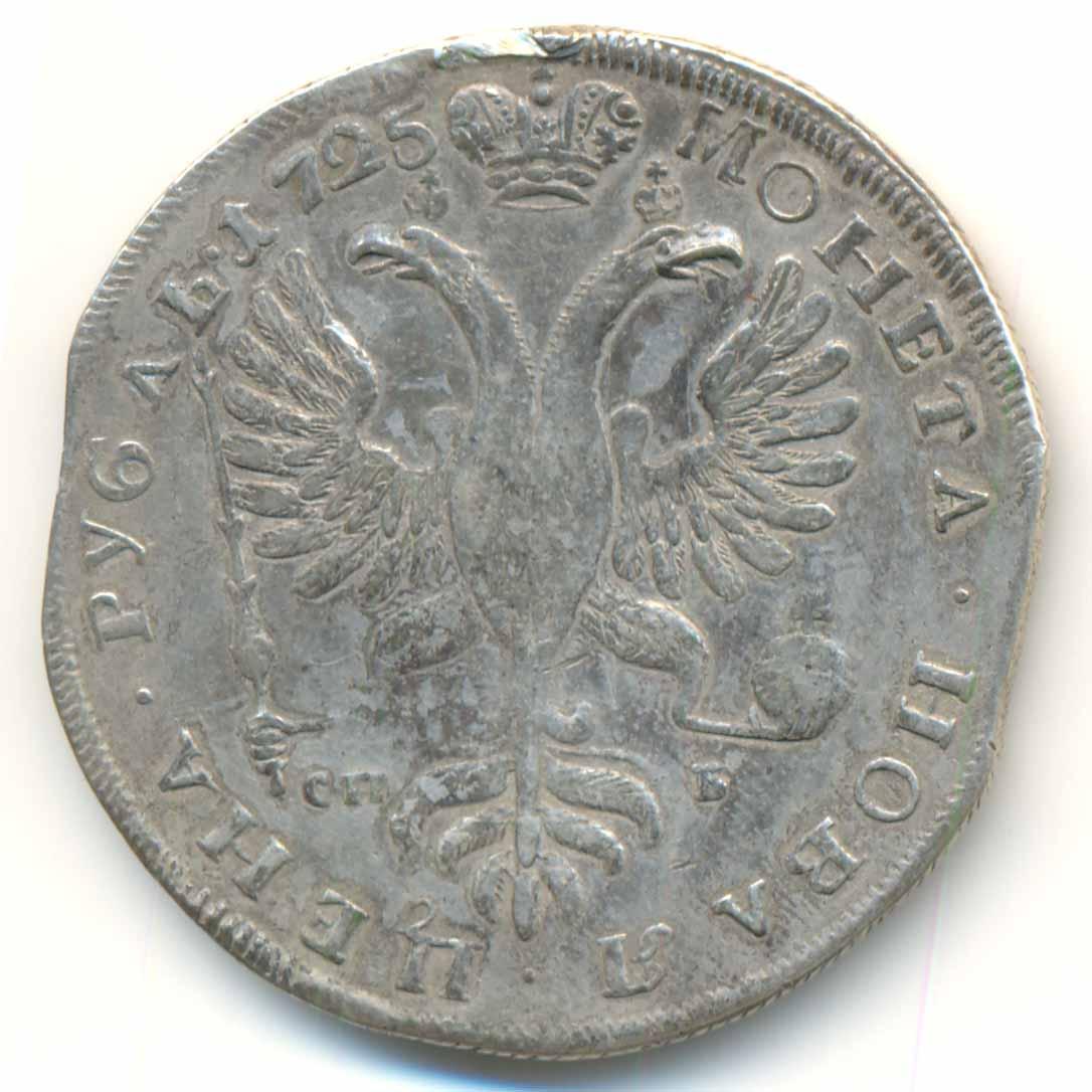 фото монет с портретом на орле рано